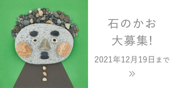 石のかおコンテスト2021